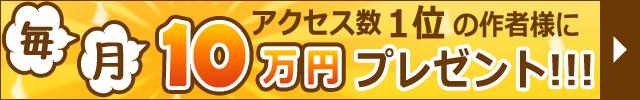 モバスペBOOK|賞金キャンペーン